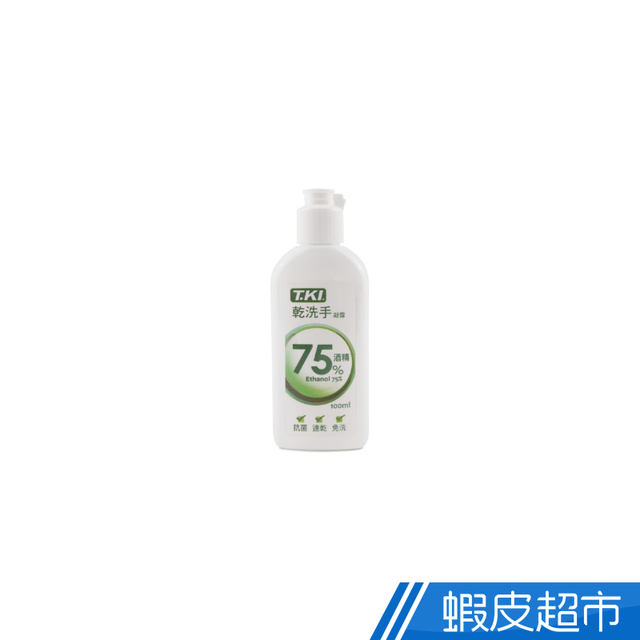 T.KI 75% 酒精 乾洗手凝露 100ml 洗手 抗菌 速乾 隨身攜帶 現貨 蝦皮直送