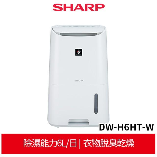 SHARP DW-H6HT-W 衣物乾燥除濕機