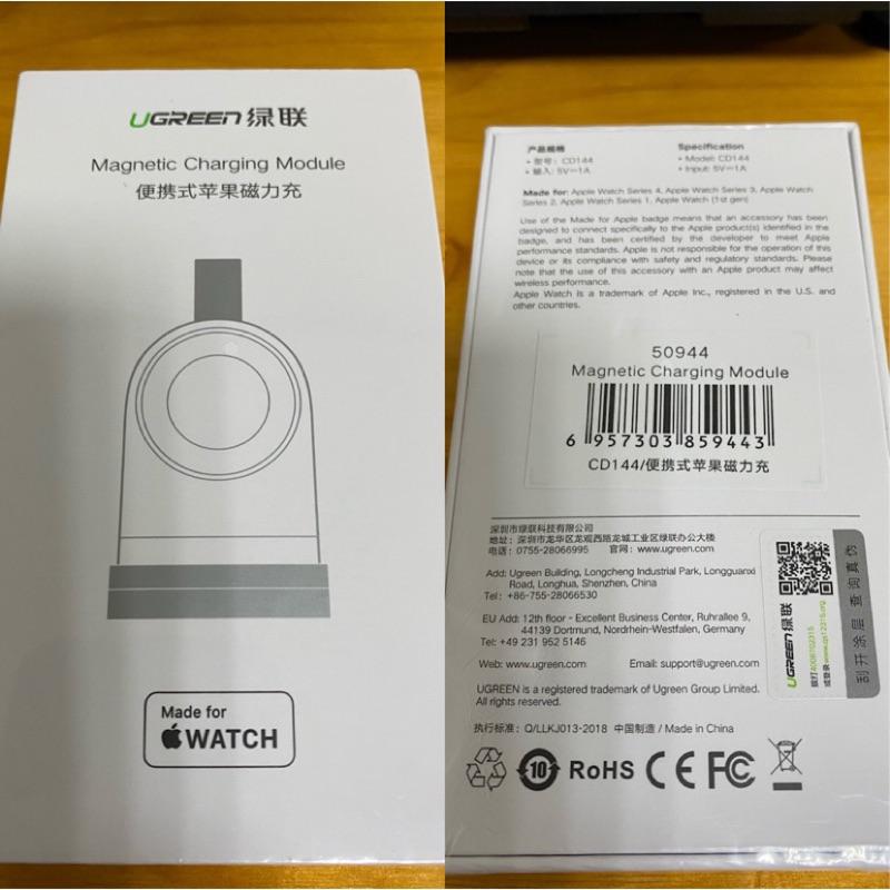 【現貨】2021 綠聯 UGREEN Apple Watch 蘋果智慧手錶 SE S6 無線磁吸USB充電 MFI認證