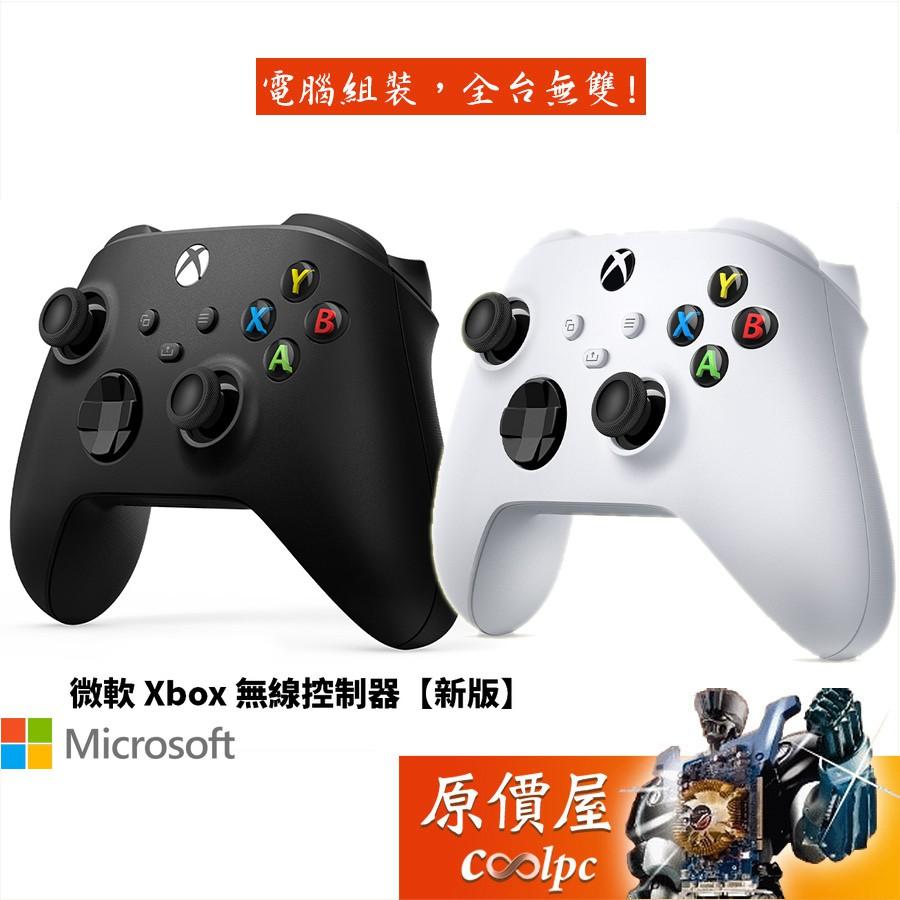 Microsoft微軟 Xbox 無線控制器 磨砂黑 冰雪白/無線-藍芽/防滑握把/遊戲/搖桿/原價屋【無接收器】