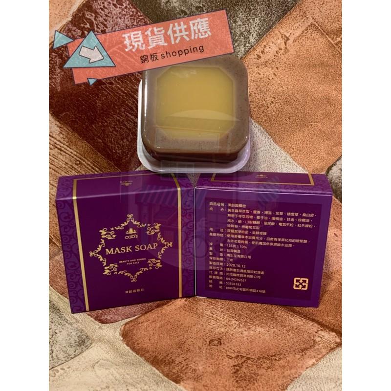 【銅板shopping】公主派對 凍齡面膜皂