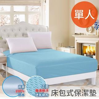 【CERES】看護級針織專利透氣防水 床包式 單人 保潔墊 藍色(B0604-S) 新北市