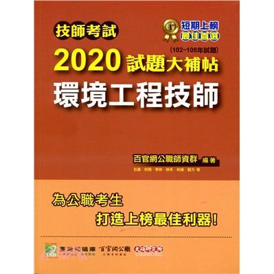 <讀好書>2020試題大補帖:環境工程技師(102~108年試題)2020/03/大碩/9789863457541