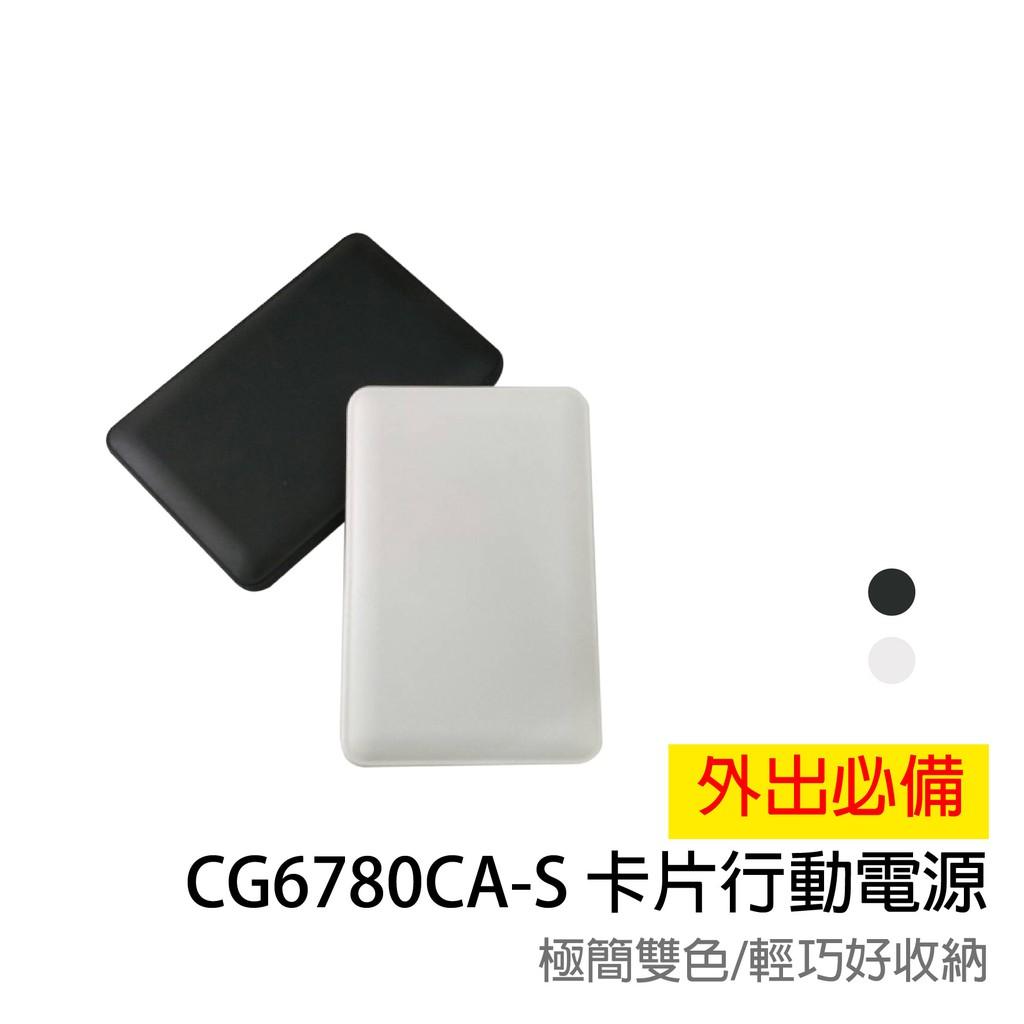 【TPI】CG6780CA-S 電芯容量6780mAh 經典卡片行動電源