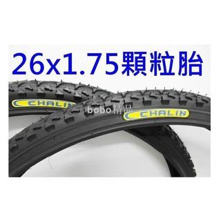 【bobo精品特賣城】全新CHALIN 26x1.75登山車外胎 26*1.75登山顆粒外胎 26X1.75顆粒胎