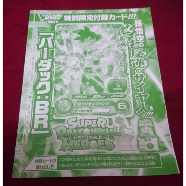 BANDAI 日版 七龍珠  機台卡 收藏卡 閃卡 JUMP