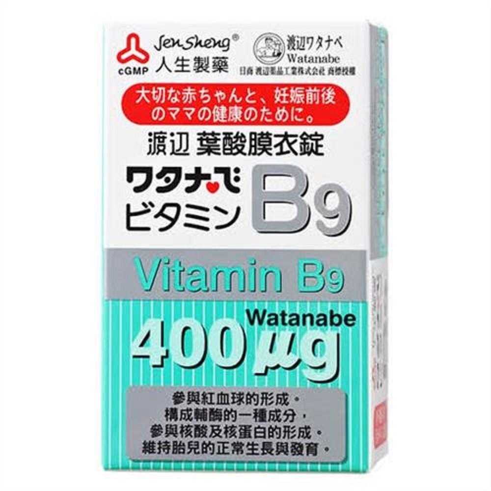 人生製藥 渡邊 維他命B9葉酸 120粒/罐