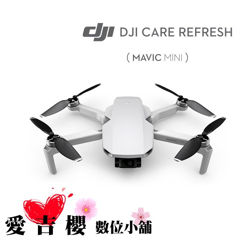 DJI Care Refresh 換新計畫 不含空拍機 For DJI MAVIC MINI 空拍 公司貨 保險 安心保