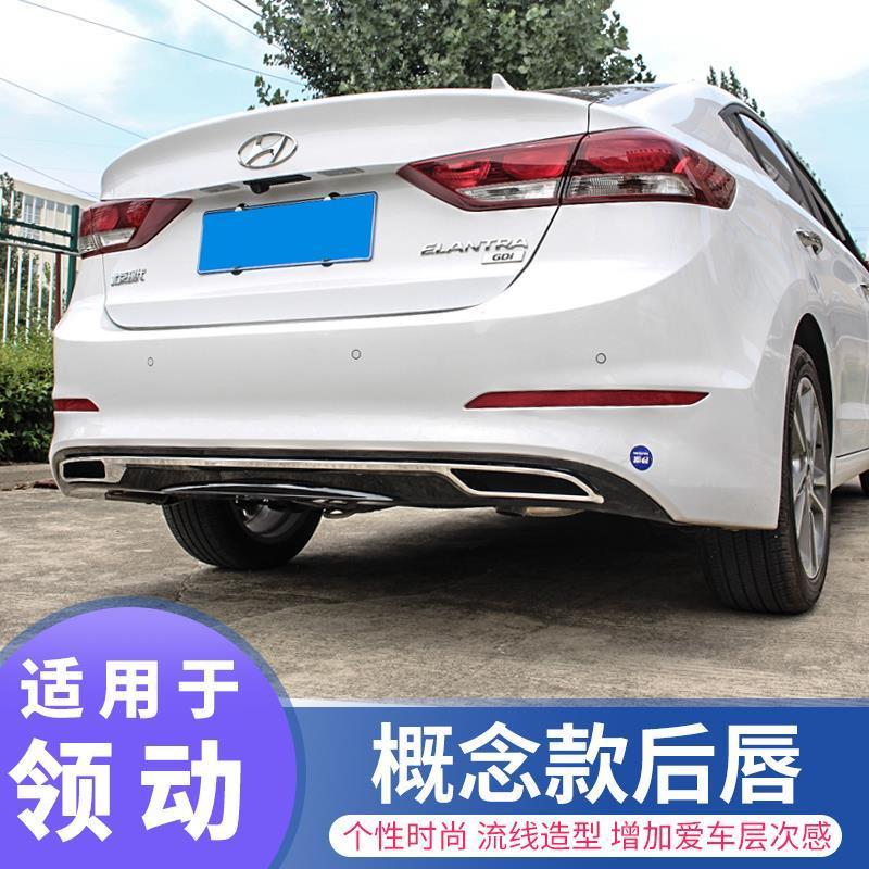 Hyundai~適用于現代Elantra后唇后包圍后擾流板Elantra四出后包圍改裝概念后唇~