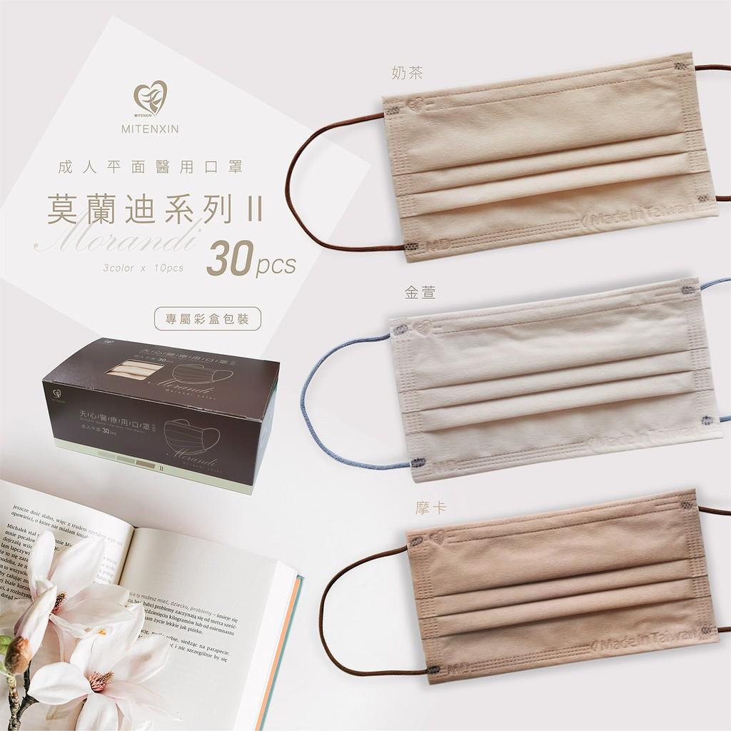 盛籐-天心生醫 莫蘭迪色 乾燥色系 成人平面醫療口罩 MIT 奶茶色 一盒內容3色各10入