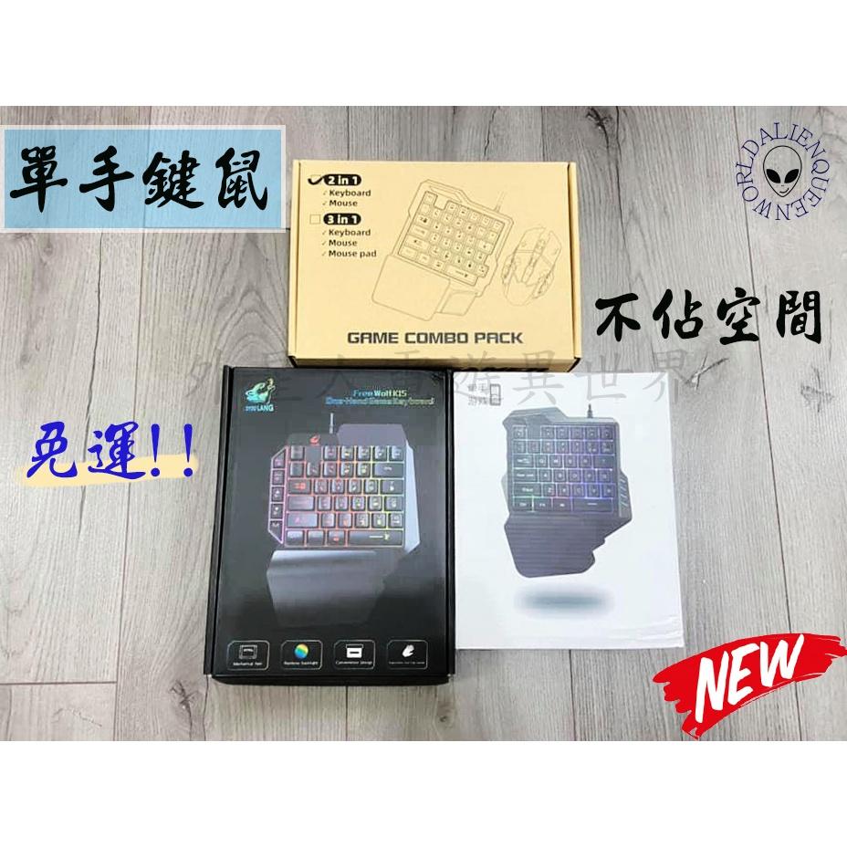🎮開立發票🆕免運 鍵鼠套組 鍵盤滑鼠 主機鍵鼠 ps5 ps4 xbox轉接器鍵鼠 鍵鼠轉換器