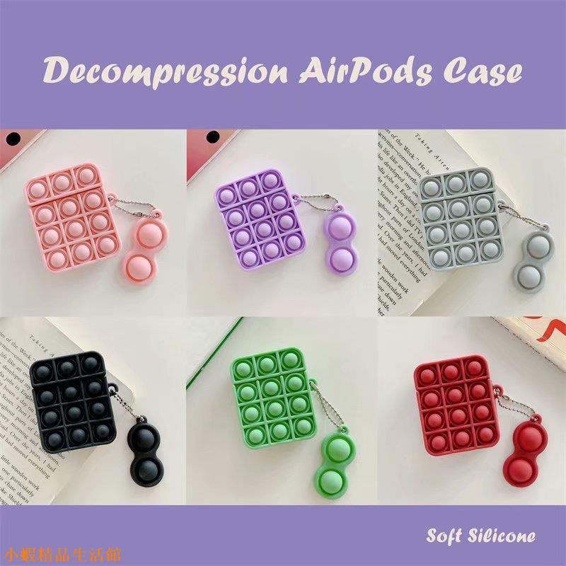 🌸愛家家🌸手指減壓創意豆豆AirPods保護套 適用於airpods 1/2/pro 保護殼 1代 2代 藍牙耳
