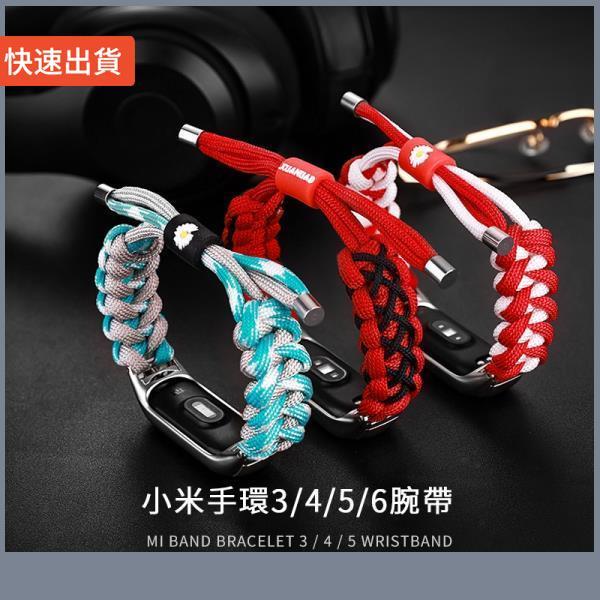 FOYA 小米手環5錶帶 免調節編織尼龍金屬替換腕帶 小米手環6錶帶 適用小米3/4/5/6手環 小米手環4錶帶 小米