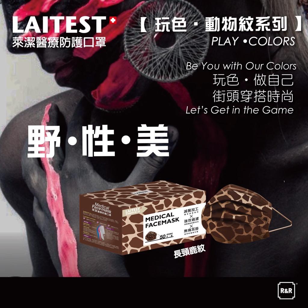 萊潔醫療防護平面式口罩玩色動物紋系列-長頸鹿紋/乳牛紋/斑馬紋/粉豹紋