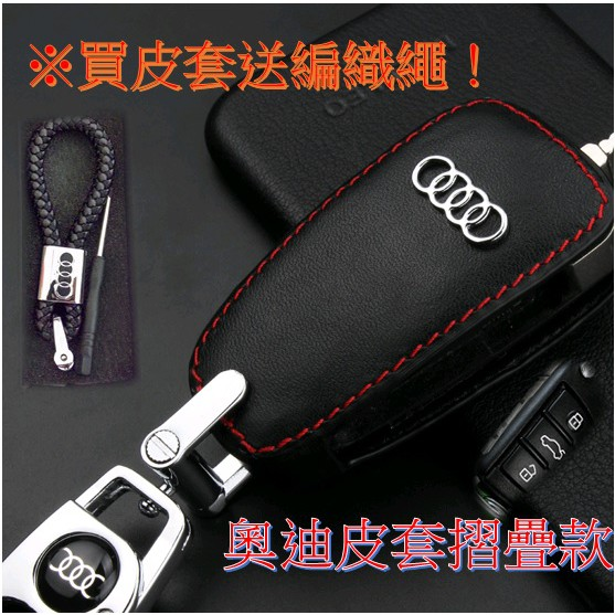 ESG暢貨中心 奧迪 AUDI 汽車鑰匙包 TT a8 q7鑰匙皮套 改造 改裝 汽車配備零件