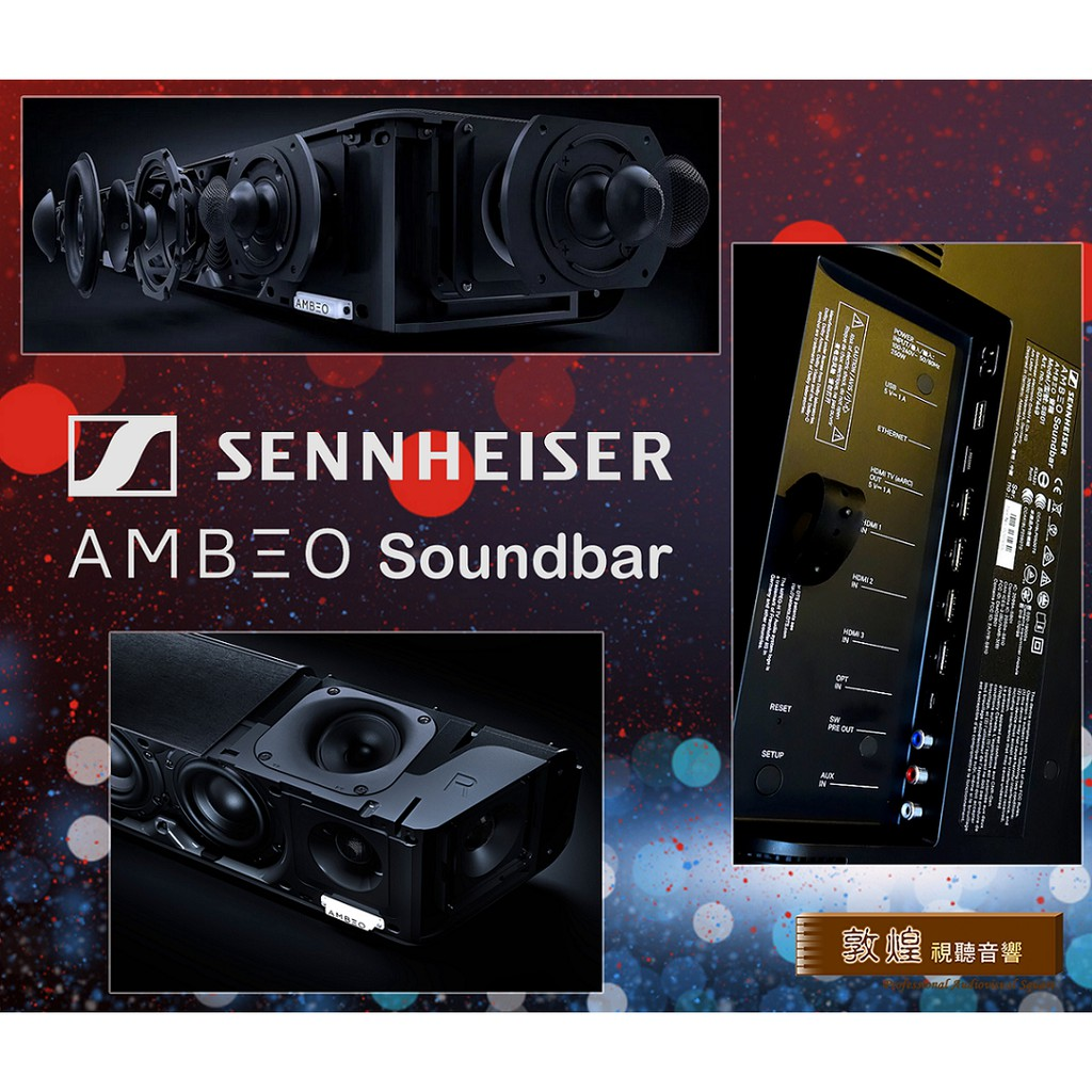 【敦煌音響】Sennheiser AMBEO Soundbar 頂級單件式家庭劇院