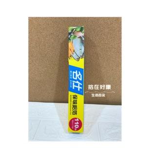 台灣製                  名仕保味鋁箔紙 廚房用品 料理用品 新北市