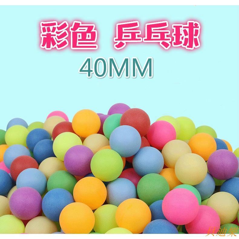 💖貝迪樂💖彩色乒乓球40mm 無縫磨砂加硬彩色抽獎球乒乓球 多色可選 摸彩球 扭蛋 轉蛋 摸彩機