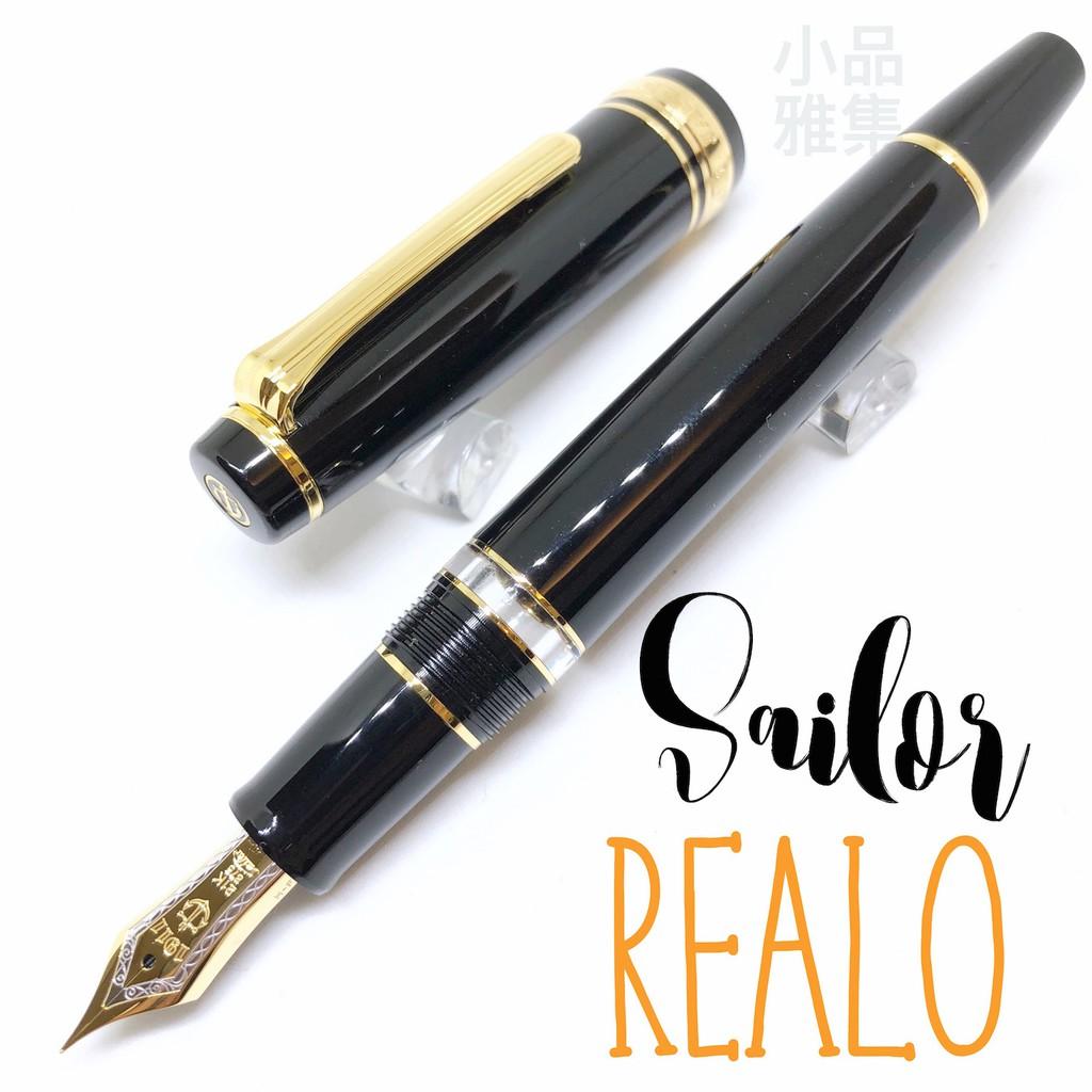 日本 SAILOR 寫樂 PROFESSIONAL GEAR 21K金 REALO 活塞 鋼筆