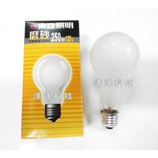 【洋洋科技】東亞照明 磨砂燈泡 120V 250W E27 110V 燈頭27mm 可孵小雞 動物保暖 苗栗縣