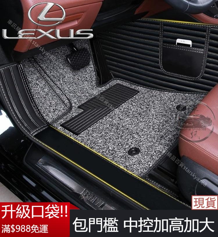 免運 Lexus 汽車腳墊 3D立體腳踏墊 IS300h IS250 ISF IS200t IS300 包門檻 腳踏板