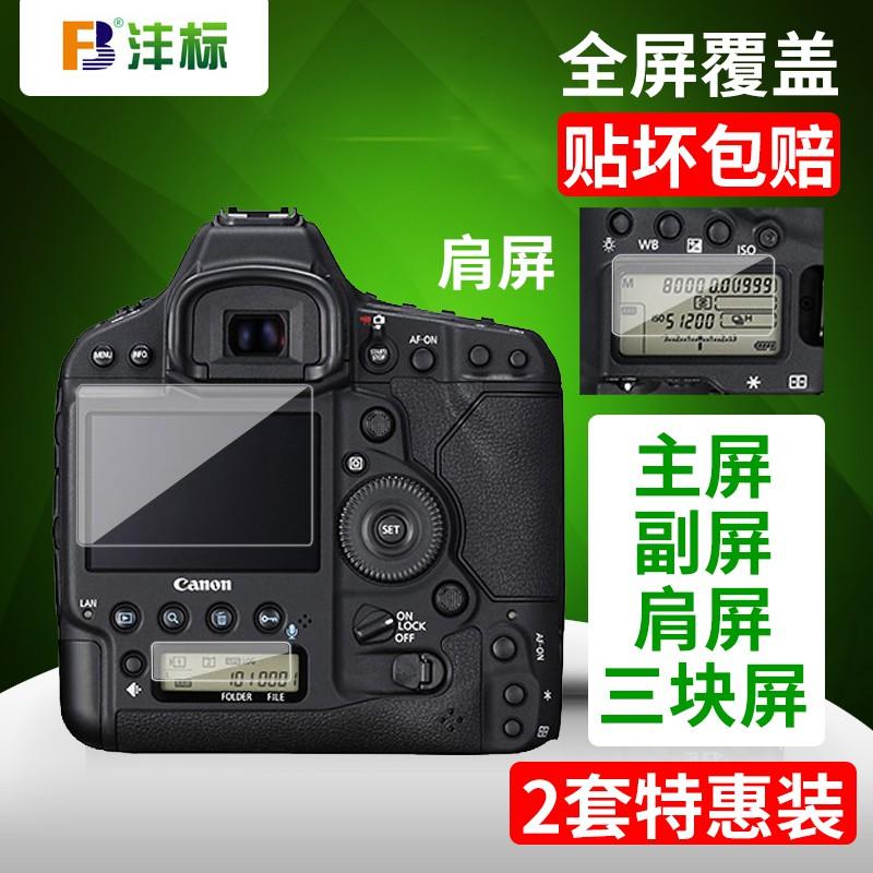 現貨✸◊❖FB保護膜 Canon佳能單反相機EOS 1DX3 1DX2 1DX Mark II/III 鋼化膜 貼膜 屏