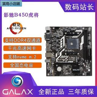 ▼影馳A320M龍將  搭配AMD速龍A8 9600 200GE 3000G電腦主板銳龍寶島小店鋪 桃園市
