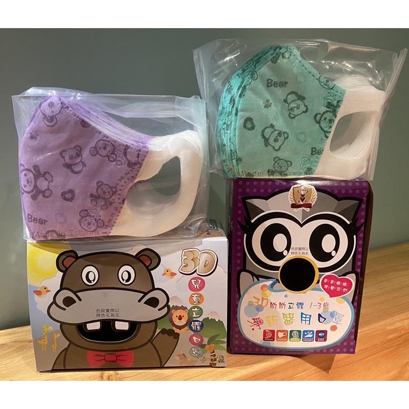 淨新醫用口罩 兒童立體耳掛口罩 兒童3D口罩 50入現貨供應