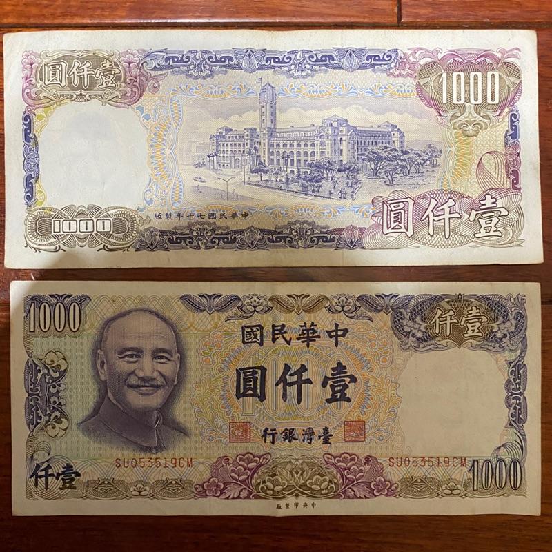 絕版新台幣舊鈔換新鈔