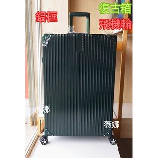 LEADMING 鋁框 行李箱 霧面防刮 26吋 復古箱旅行箱 金屬防撞護角 飛機輪 TSA海關鎖 薇娜 彰化縣