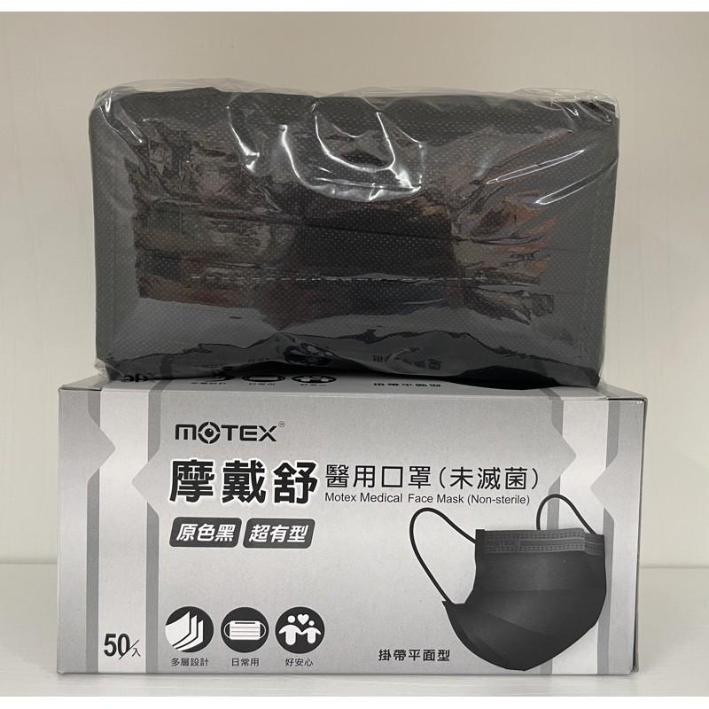 Motex摩戴舒 成人醫用口罩 黑色口罩 天空藍 (MD雙鋼印)口罩國家隊