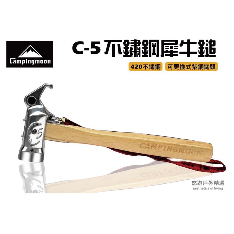 【柯曼】柯曼不鏽鋼銅鎚C-5 不鏽鋼 紫銅 犀牛槌 紫銅頭 營槌 耐用 公司貨 悠遊戶外(現貨供應)