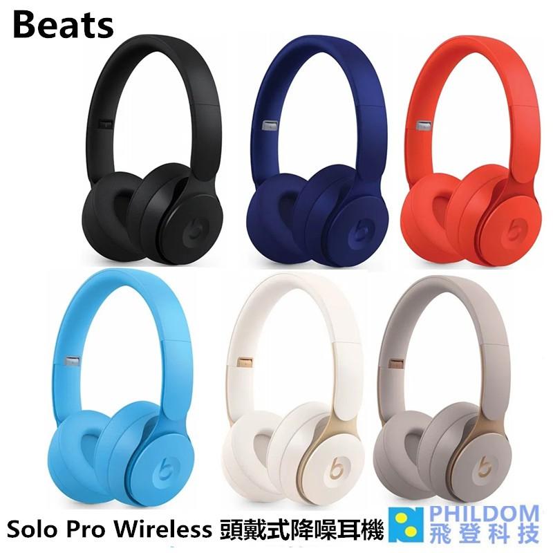 Beats Solo Pro Wireless 頭戴式降噪耳機 耳罩式 藍牙耳機 台灣公司貨