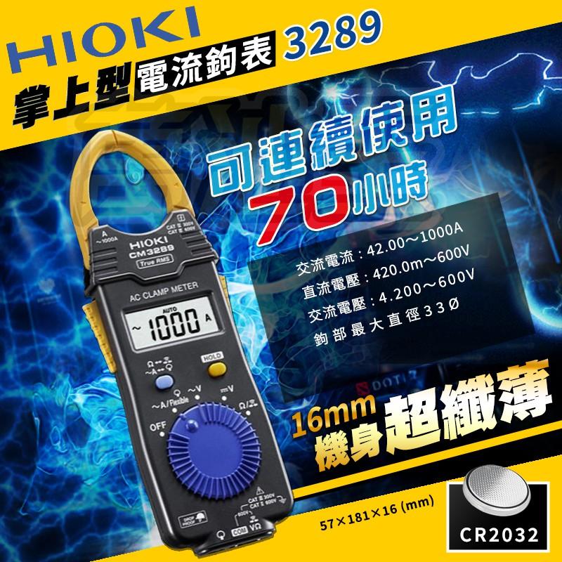 【萬池王 電池專賣】快速寄出 HIOKI CM3289 TRUE RMS 真有效值 勾表