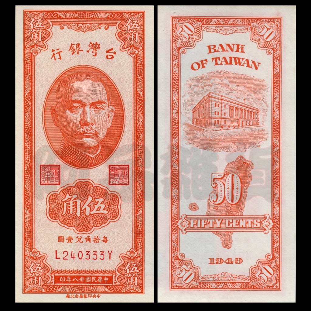 現貨實拍 小票幅 民國38年 橘色 全新 真鈔 無折 1949 台灣 新 舊台幣 五角 紙鈔 鈔票 5角 具收藏價值商品
