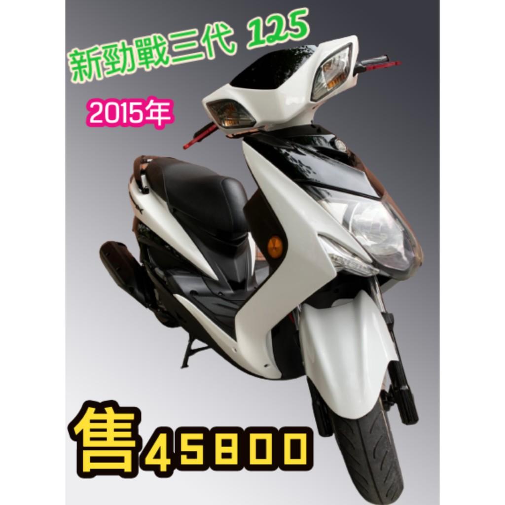 ◤三重中古/新車買賣◥ ✒ 新勁戰三代 125 / 2015年