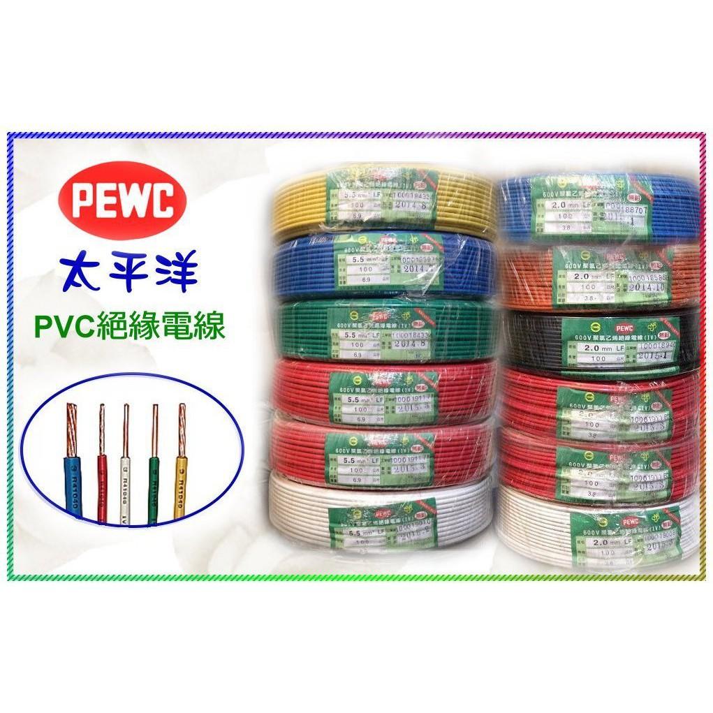 (立晟)太平洋 PVC 單芯電線 22mm2平方 一捲100米