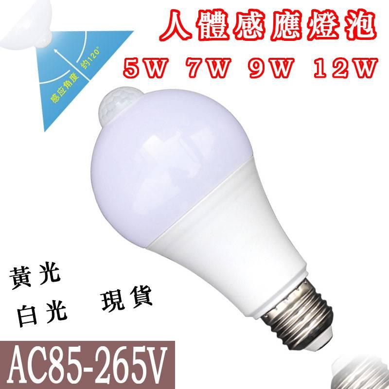 人體感應燈泡 LED感應燈泡 E27燈頭 5W-12W 自動開關 紅外線感應 帶光控 寬壓110V Pir Sensor