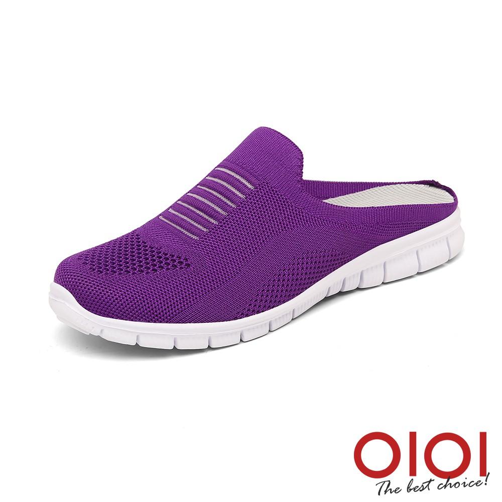 【0101shoes】休閒鞋 悠閒隨興輕量飛織穆勒鞋(紫)【18-952pu】【現+預】