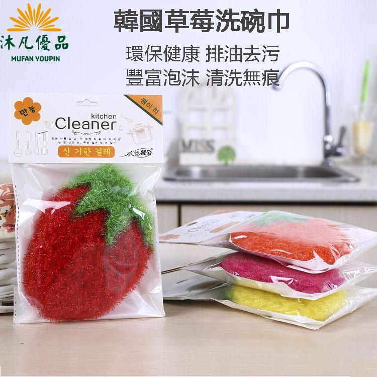 【現貨】獨立包裝 韓國草莓巾 韓國草莓洗碗巾 草莓洗碗布 洗碗巾 洗碗布