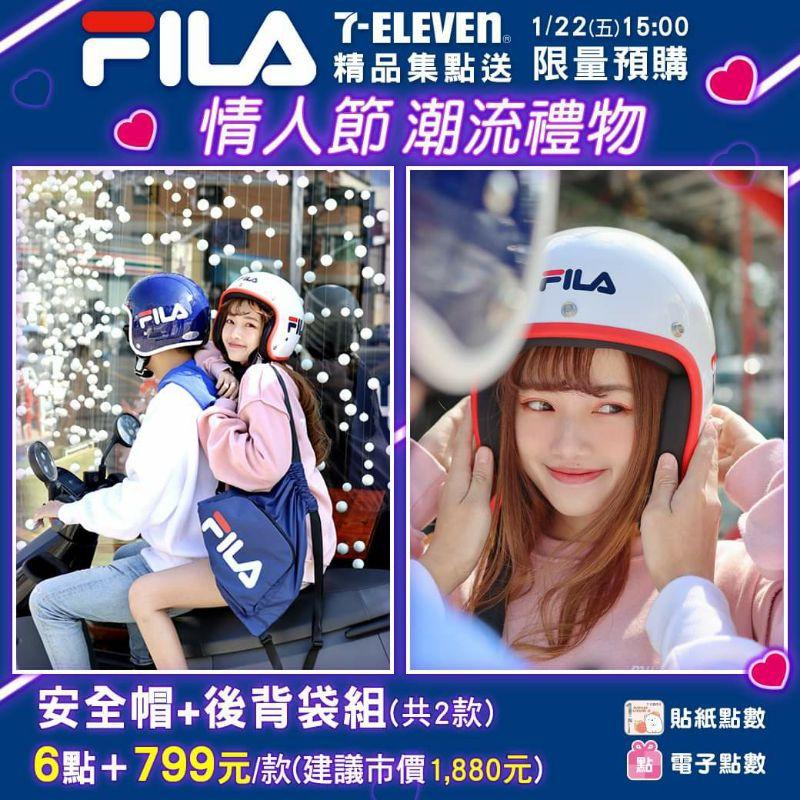 FILA 安全帽 7-11