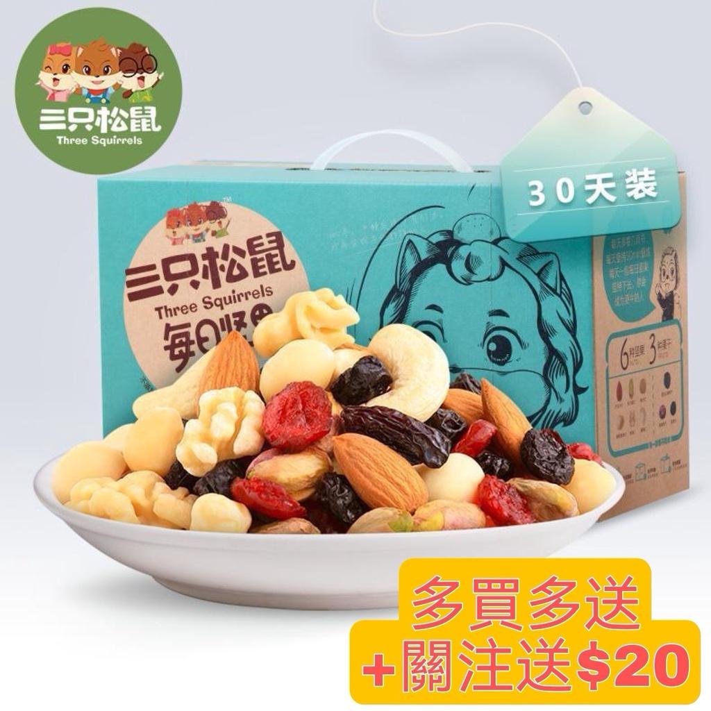 三隻松鼠每日堅果 送禮網紅零食 零食大禮包 腰果 小包裝25g