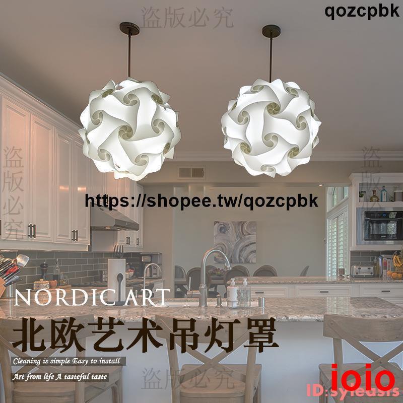 (满249發貨)/【裝飾燈籠】IQ light北歐現代簡約裝飾樓梯餐廳客廳吊燈燈飾diy球燈塑料燈罩