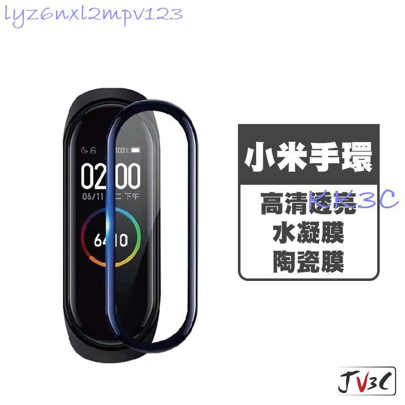 KK3C🌱🌱小米手環保護貼 適用 小米手環4 小米手環5 水凝膜 小米6 全覆蓋 小米 保護膜 小米手錶