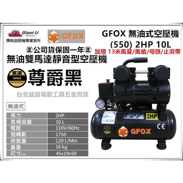 台北益昌加贈風管+噴槍 風霸 總代理 GFOX 無油式 雙缸 2HP 10L 110V/60Hz 空壓機 空氣壓縮機 黑
