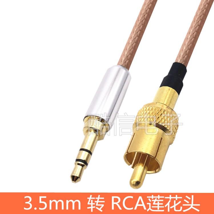 電腦配件★數字同軸音頻線3.5mm小米電視機轉spdif音頻輸出線rca單蓮花頭
