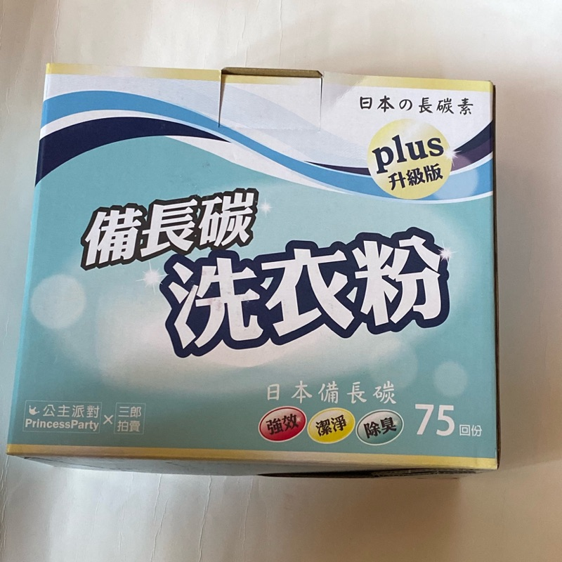 公主派對~備長碳洗衣粉ㄧ盒特價150元