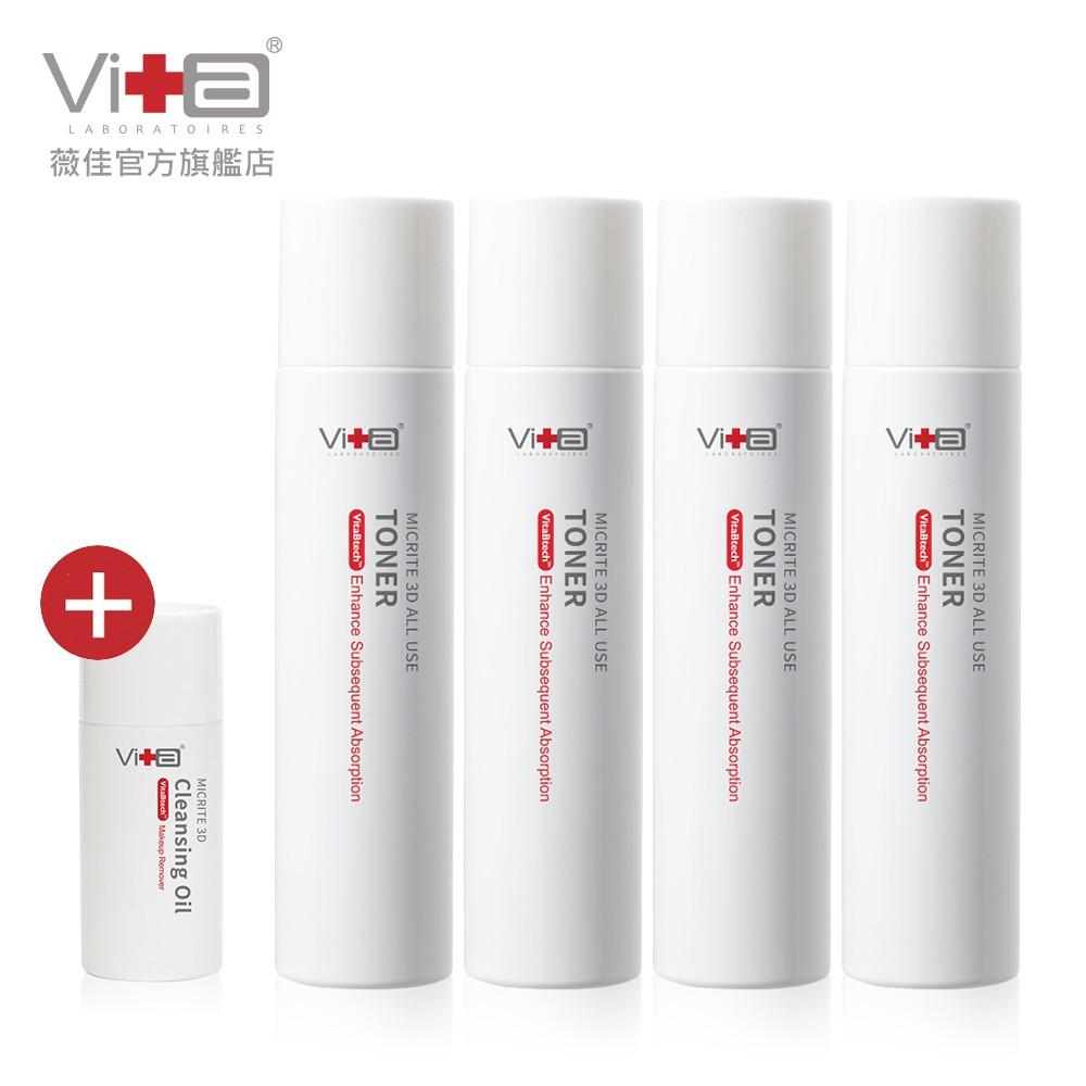薇佳 微晶3D全能化妝水200ml(VitaBtech升級版) 4入囤貨組送潔顏油30ml 美白保濕舒緩 熊果素