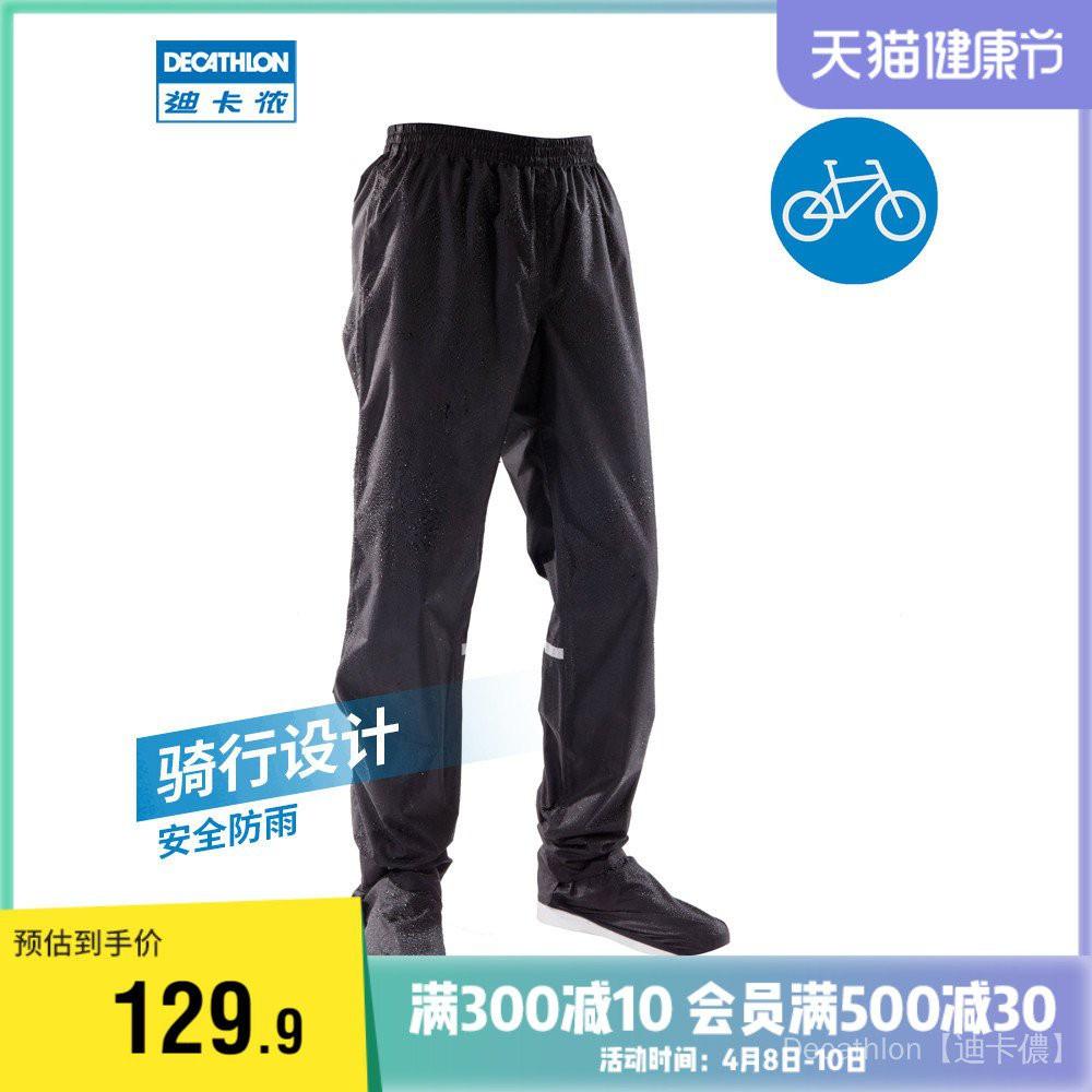 xp1G 迪卡儂 自行車電瓶車雨褲雨衣雨披男女 帶鞋套防雨騎行長褲OVBIC
