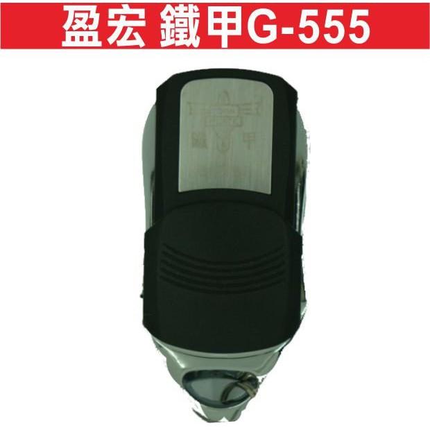 {遙控器達人} 盈宏 鐵甲G-555 發射器 技冠 遙控器 鐵捲門馬達 電磁開關